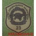 Шеврон 23 ОСН Внутренних войск МВД с липучкой