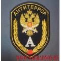 Шеврон Антитеррор с эмблемой ЦСН ФСБ