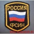 Шеврон Россия ФСИН