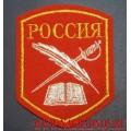 Нарукавный знак учащихся кадетских школ