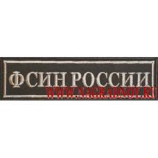 Нашивка на грудь ФСИН России для специальной формы