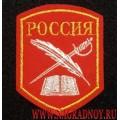 Шеврон учащихся кадетских школ с липучкой
