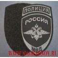 Шеврон сотрудников МВД для полевой или специальной формы с липучкой