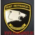 Нашивка на рукав ПСКР Мурманск