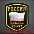 Нашивка на рукав Россия Казачьи войска