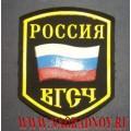 Нашивка на рукав Россия ВГСЧ