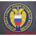Шеврон Федеральная служба охраны Российской Федерации