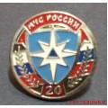 Значок 20 лет МЧС РФ