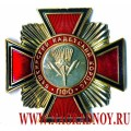 Нагрудный знак Башкирский кадетский корпус ПФО