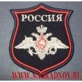 Нарукавный знак с эмблемой МО РФ для кителя или шинели синего цвета