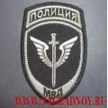 Нашивка на рукав ПОЛИЦИЯ спецподразделения МВД для специальной формы