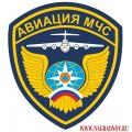 Нашивка на рукав Авиация МЧС