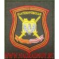 Шеврон Кантемировской дивизии по приказу 300
