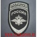 Вышитый шеврон МВД России для специальной формы