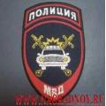 Шеврон жаккардовый ПОЛИЦИЯ подразделения Госавтоинспекции