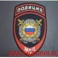 Шеврон жаккардовый ПОЛИЦИЯ подразделения по охране общественного порядка