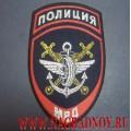 Шеврон жаккардовый ПОЛИЦИЯ подразделения внутренних дел на транспорте