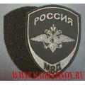 Шеврон сотрудников МВД кроме полиции для полевой формы с липучкой