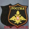 Нарукавный знак военнослужащих Генштаба ВС РФ с липучкой черный фон