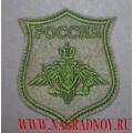 Вышитый нарукавный знак военнослужащих Сухопутных войск полевой