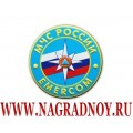 Рельефный магнит с эмблемой МЧС России EMERCOM