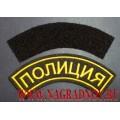 Нашивка на рукав Полиция с липучкой желтая нить