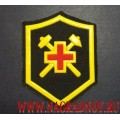 Нашивка на рукав Военизированные горноспасательные части