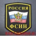 Нашивка на рукав Россия ФСИН