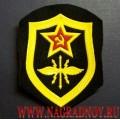 Нашивка ВС СССР Войска связи