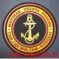 Пластизолевая нашивка на рукав Морская пехота