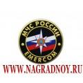 Рельефный магнит с эмблемой МЧС России