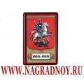 Магнит с рельефным изображением Герба Москвы