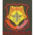 Шеврон Восточного военного округа по приказу 300