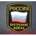 Шеврон Россия Внутренние войска с триколором