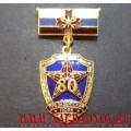 Нагрудный знак 80 лет Президентскому полку