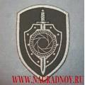 Нарукавный знак сотрудников ОПУ ФСБ России