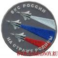 Нашивка с термоклеем ВКС России