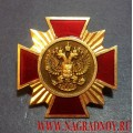Нагрудный знак Крест с Гербом России
