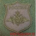 Нарукавный знак военнослужащих ВДВ России полевой с липучкой