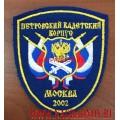 Шеврон Петровский кадетский корпус