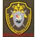 Шеврон Военное следственное управление по приказу 300