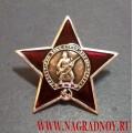 Значок Орден Красная звезда