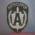 Нарукавный знак АЛЬФА АНТИТЕРРОР для специальной формы
