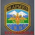 Нашивка на рукав 58 Армия СКВО