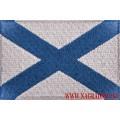 Нашивка Андреевский флаг
