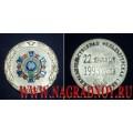 Настольная медаль 20 лет Межправительственной фельдъегерской связи