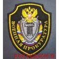 Шеврон Военная прокуратура
