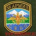 Шеврон 58 Армия СКВО с липучкой