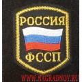 Шеврон сотрудников ФССП России с липучкой