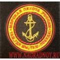 Шеврон Морская пехота России с липучкой
